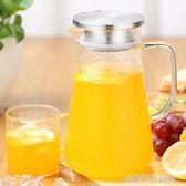 冷水壺涼白開水果汁大容量玻璃耐高溫耐熱防爆家用扎壺套裝檸檬壺