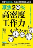 (二手書)聚焦20%高密度工作力:學會「挑工作做」,用最少時間得到最大成效