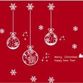 壁貼 新年聖誕裝飾牆貼 雪花吊球 純白色玻璃靜電貼櫥窗商店貼紙【A3093】