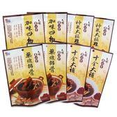 【天明製藥】醫心堂秋冬進補藥膳便利包(60g/包)*8入組-綜合口味包