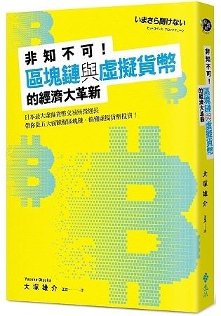 非知不可!區塊鏈與虛擬貨幣的經濟大革新:日本最大虛擬貨幣交易所營運長帶你從五大面