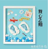 手足印泥  寶寶手足印泥手腳印手印相框嬰兒胎毛紀念品新生兒童滿月百天禮物 『歐韓流行館』