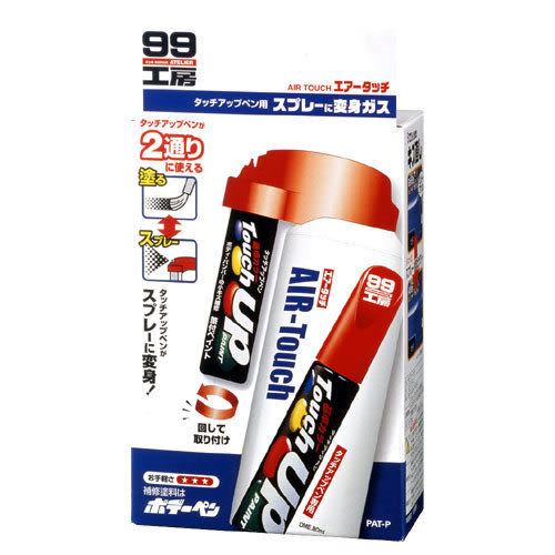 SOFT99 補漆筆用噴罐組