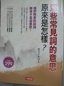 【書寶二手書T3/大學文學_PEI】這些常見詞的意思原來是怎樣?_默石, 李山