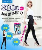 E‧Heart300D超緊束彈力顯瘦褲襪(M)