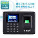 京都技研 TR-300小型指紋打卡鐘(贈送OA家族32G隨身碟)