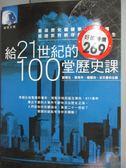 【書寶二手書T1/歷史_HKH】給21世紀的100堂歷史課_鄧蜀生、張秀平