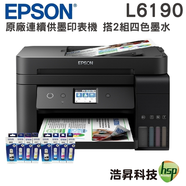 【搭原廠墨水 四色2組 限時促銷↘10490元】EPSON L6190 雙網四合一傳真 連續供墨複合機 原廠保固