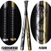新年鉅惠 龍紋加厚合金鋼棒球棍防衛用品棒球棒防身車載武器打架鐵棍棒球桿
