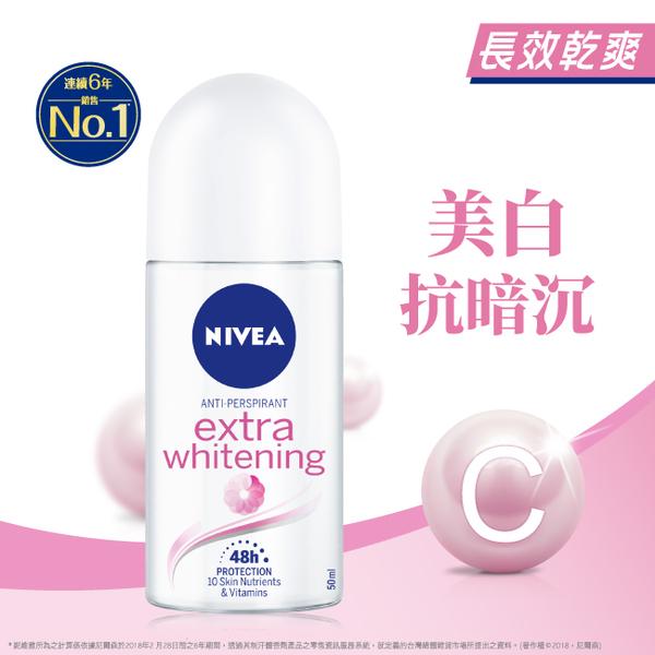 妮維雅 NIVEA 止汗爽身乳液 美白系列50ml