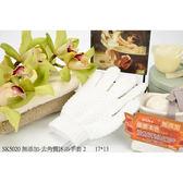 SK5020-1無添加沐浴手套2 【康是美】