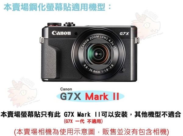 Canon G7X Mark II G7X2 二代 鋼化玻璃螢幕保護貼 鋼化玻璃膜 鋼化螢幕 奈米鍍膜 螢幕保護貼 Mark 2