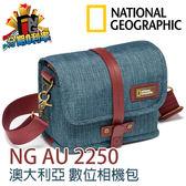 【24期0利率】National Geographic 國家地理 澳大利亞系列 NG AU2250 數位相機包