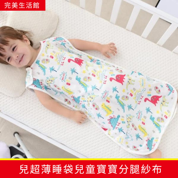 嬰兒超薄睡袋兒童寶寶分腿紗布新生嬰幼兒夏季防踢被空調被【年中慶八五折鉅惠】