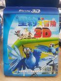 影音專賣店-Q29-062-正版BD【里約大冒險/3D亦可觀賞2D】-附外紙盒