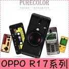 【萌萌噠】歐珀 OPPO R17 / R...