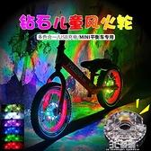 充電花鼓燈兒童平衡車燈夜騎警示自行車燈夜間輪轂車輪燈夜光裝飾 3C優購