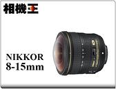 ★相機王★Nikon AF-S Fisheye 8-15mm F3.5-4.5 E ED 平行輸入