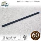 【居家cheaper】60CM烤黑上管 層架專用鐵管(含管塞X1、鎖管X1)
