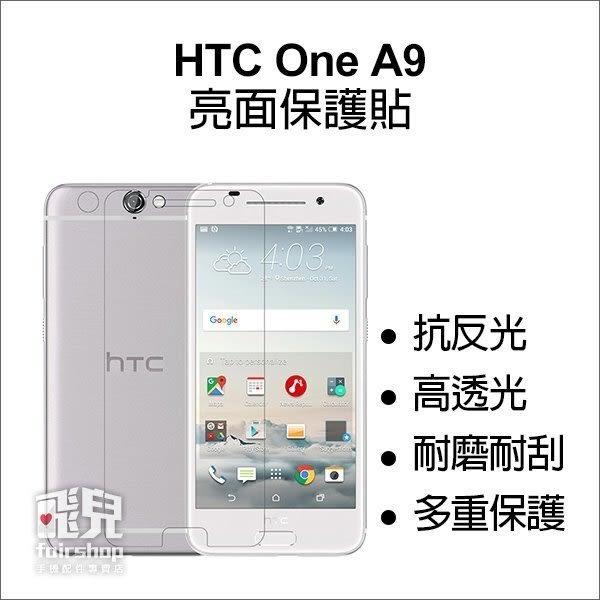 【妃凡】衝評價! 高品質 HTC One A9 保護貼 高透光 亮面 另有 防指紋 霧面 保護膜