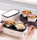 便當盒 生活日記電熱飯盒便當插電加熱保溫便攜不銹鋼雙層加熱飯盒電飯盒-完美