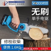 電鋸 充電式單手電鏈鋸果園修枝小型家用無線鋰電多功能電動 快速出貨