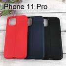 【TPU軟殼】荔枝紋保護殼 iPhone 11 Pro (5.8吋)