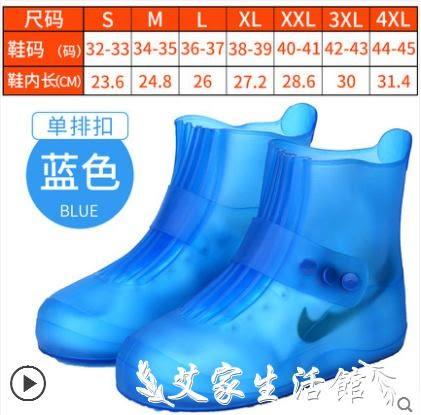 鞋套雨鞋套防水雨天男女防雨鞋套加厚防滑耐磨底成人腳套兒童下雨 艾家生活館