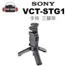 (贈7-11商品卡50元) SONY VCT-STG1 原廠配件 三腳架 拍攝手把 公司貨 適用X3000 AS300 AS50