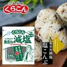 日本 小倉屋 無添加鹽昆布 32g 減鹽 減鹽昆布 鹽昆布 昆布鹽 昆布 鹽部長 塩部長 料理 日式