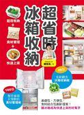 (二手書)超省時冰箱收納