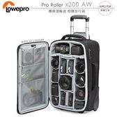 《飛翔3C》LOWEPRO 羅普 Pro Roller x200 AW 專業滑輪者 相機旅行箱〔公司貨〕攝影旅遊行李箱