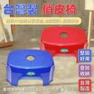 【台灣珍昕】台灣製 俏皮椅 顏色隨機出貨(長約28cmx寬約8.5cmx高約15.5cm)/板凳/椅子/座椅