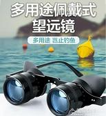 垂釣鏡眼鏡釣魚眼睛看漂高倍拉近高清專用式頭戴眼鏡看水底望遠男 快速出貨