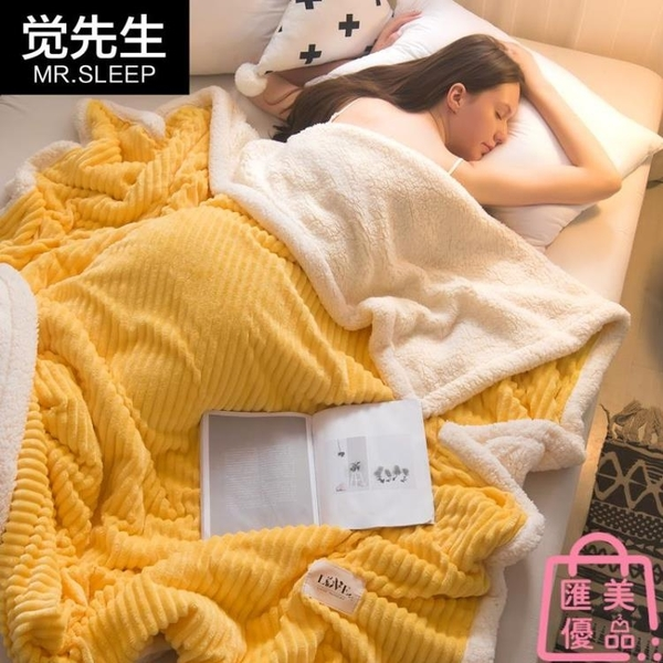 毛毯冬季珊瑚絨加厚保暖小被子法蘭絨床單人午睡毯【匯美優品】