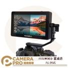 ◎相機專家◎ FEELWORLD 富威德 F6 PLUS 高清監視螢幕 5.5吋 4K 1920x1080