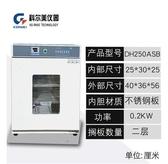 小型電熱恒溫培養箱微生物細菌培養箱37度腹透液實驗室育種催芽箱 MKS雙12