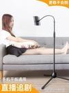 懶人支架床頭手機架看電視電影神器平板夾通用直播落地式三腳架多功能拍照拍攝架支撐架
