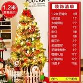 聖誕樹 1.5米聖誕樹家用發光套餐裝聖誕節裝飾鬆針聖誕樹仿真樹擺件 小天後