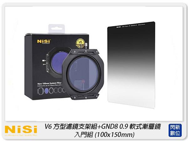 NISI V6 方型濾鏡支架組+GND8 0.9 SOFT 軟式 漸層鏡 入門組 100x150mm(公司貨)