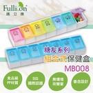 【Fullicon護立康】彩虹7日/糖友 組合式藥盒