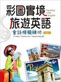 (二手書)彩圖實境旅遊英語:會話模擬練功(20K+1MP3)
