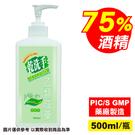 綠的GREEN 乾洗手潔手凝露75% (檸檬香) 500ml/瓶 (含酒精) 專品藥局【2002136】