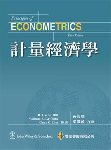 (二手書)計量經濟學 中文第一版 2013年(Principles of Econometrics 3/E)