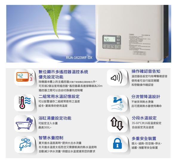 [家事達]  林內RUA-1621WF-DX  強制排氣式 數位恆溫瓦斯熱水器-16L  特價