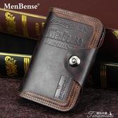 錢包男-歐美男士錢包短款時尚商務休閒磁扣搭扣企包大容量多功能三折錢夾 提拉米蘇
