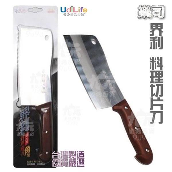 【九元生活百貨】樂司 界利角型切片刀 料理刀 菜刀 片刀