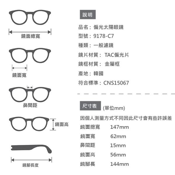[現貨]百貨專櫃偏光太陽眼鏡 9178-C7