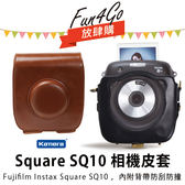 放肆購 Kamera Fujifilm instax Square SQ10 拍立得皮套 方型 拍立得 送背帶 相機包 保護套 皮套 相機皮套