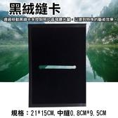 攝彩@黑絨縫卡 單片 絨布黑卡 皮邊黑卡 高反差風景攝影絨布材質 有防水功能 輕便型攜帶方便